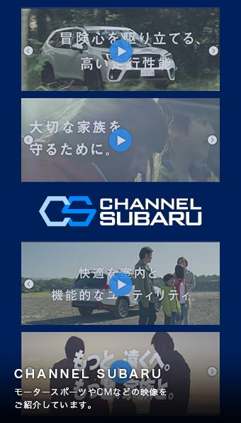 CHANNEL SUBARU
