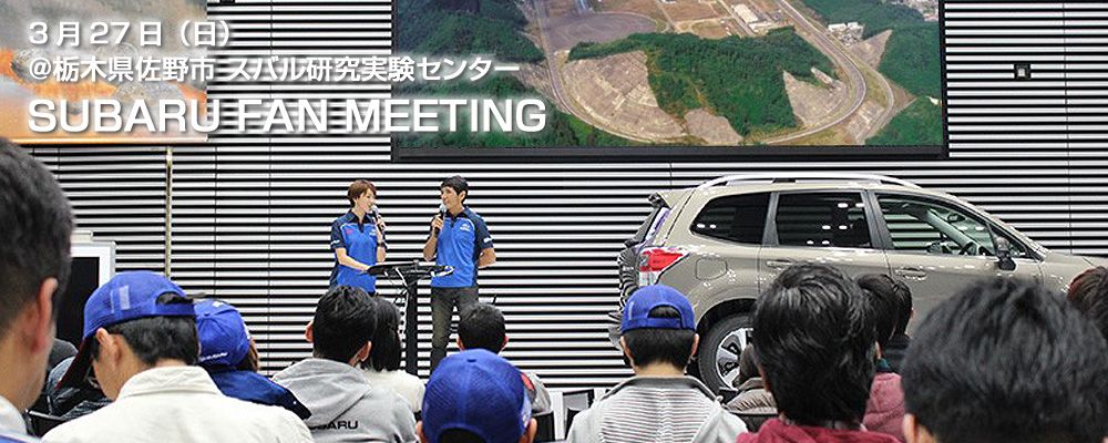 SUBARU FAN MEETING 2016